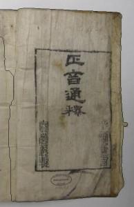 Titelblatt des Chŏngŭm t'ongsŏk (Dff 26) mit Angabe des Druckjahres- und ortes in Siegelschrift unten rechts bzw. links