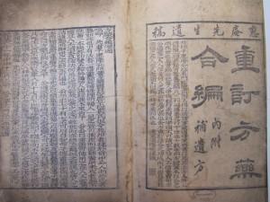 Titelblatt des Chungjŏng Pangyak happ'yŏn (Dfq 1) in Kanzleischrift mit leicht kursiven Zusätzen.