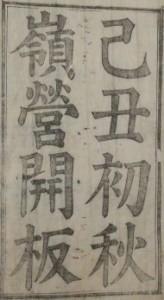 Kolophon des Samun sŏnghwi (Dff 20) mit Angabe des Druckjahres und -ortes auf eigener Seite am Werksende