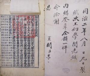 Umschlagsinnenseite des Ŏjŏng Kyujang chŏnun: Schenkungsnotiz aus dem Jahr 1862 (rechts), erste Seite mit dem Siegel der königlichen Bibliothek Koreas (links)